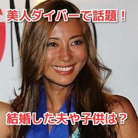 福田朋夏(美人フリーダイバー)が結婚した夫や子供は?腹筋や成績が凄い