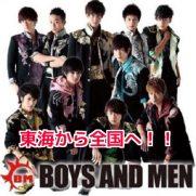 ボイメン(BOYS AND MEN)