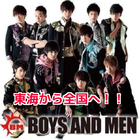 ボイメン(BOYS AND MEN)