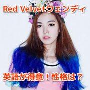 Red Velvet ウェンディ