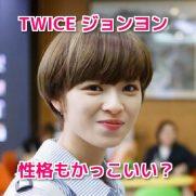 TWICE ジョンヨン