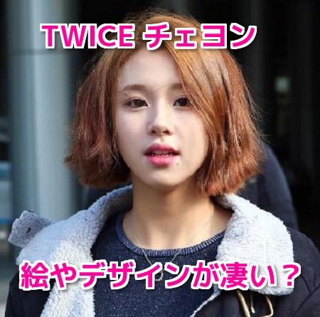TWICE チェヨン