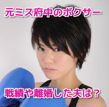 後藤あゆみ(ボクシング)