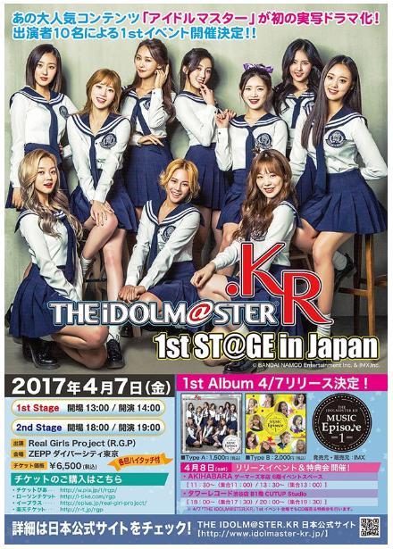 アイドルマスター.KR イベント
