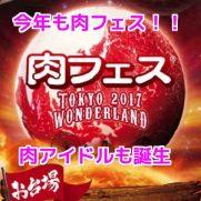肉フェス東京2017