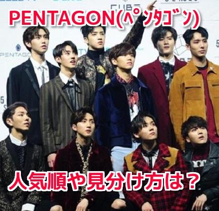 PENTAGON(ペンタゴン)