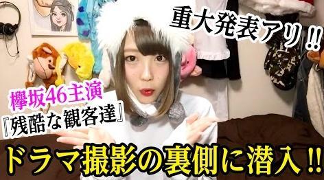 残酷な観客達(欅坂)キャスト YouTuber