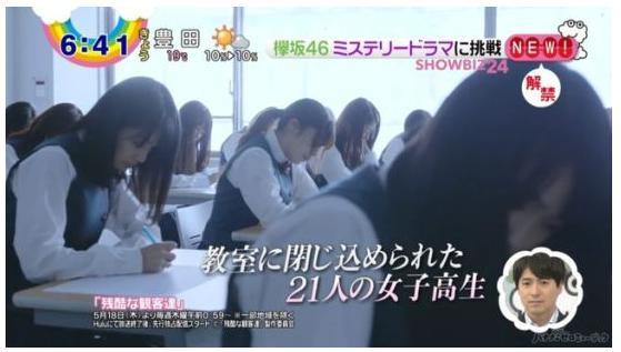残酷な観客達(欅坂) あらすじネタバレ