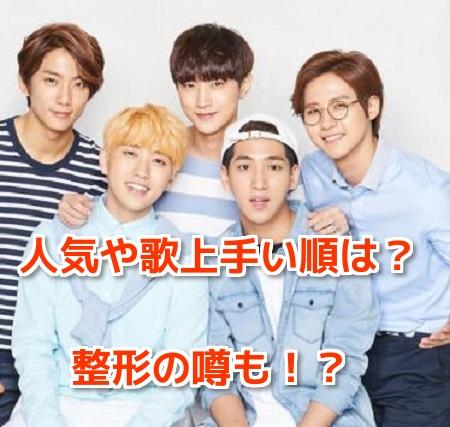 B1A4(ビーワンエーフォー)のメンバー人気順や歌上手い順は?整形の噂やタワレコ不正も
