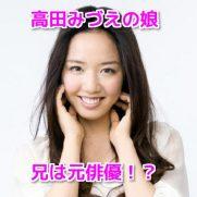 アイリ(高田みづえの娘)