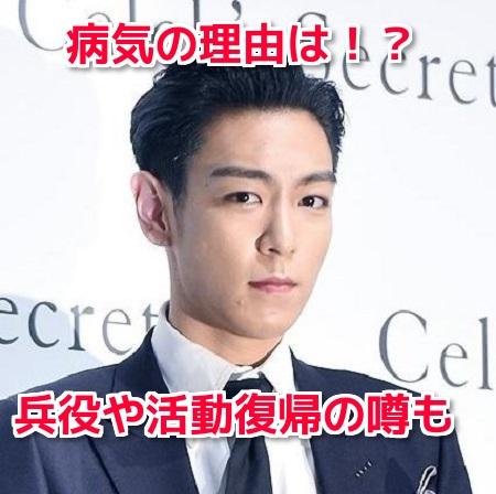 BIGBANG トップ