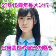 佐野遥(STU48)