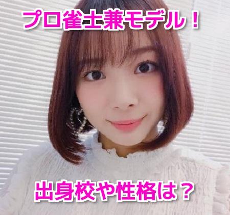 岡田紗佳は雀士モデル!すっぴんも可愛い?高校や実家・彼氏や性格の噂も