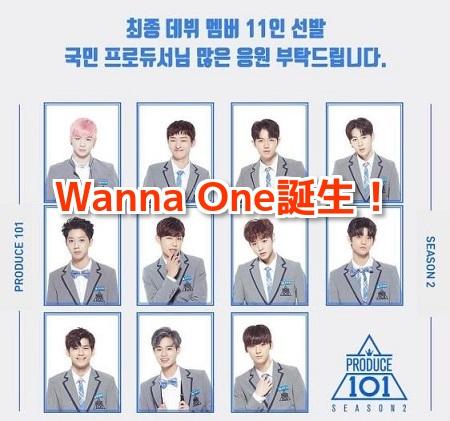Wanna One(ワナワン)