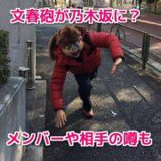 文春砲7月乃木坂46