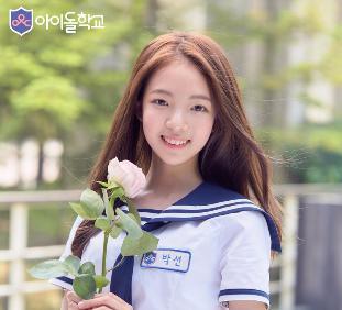 アイドル学校(韓国Ment)メンバー パク・ソン