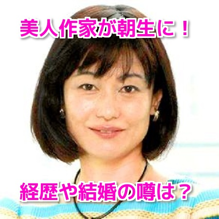 河添恵子(美人作家)