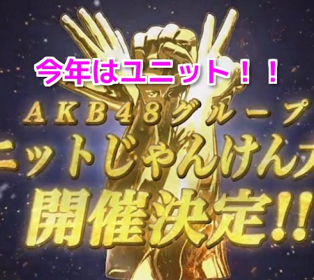 AKB48ユニットじゃんけん大会2017