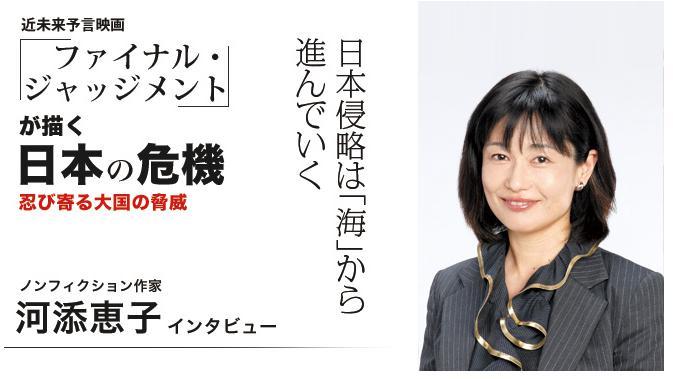 河添恵子(美人作家) 経歴
