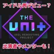 The Unit(韓国)
