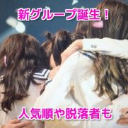 fromis(アイドル学校)