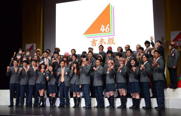吉本坂46 メンバー
