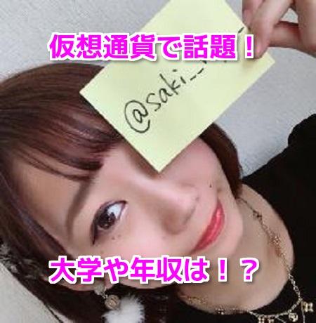 宮脇咲(仮想通貨)
