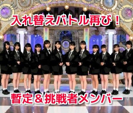 ラストアイドル3第2期