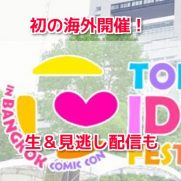 東京アイドルフェスティバルバンコク