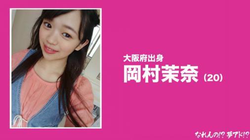 ラストアイドル3第2期挑戦者 岡村茉奈