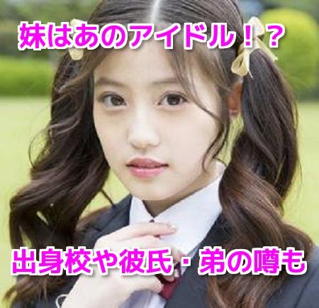 今田美桜の妹はアイドル今田美奈?中学高校や彼氏・弟の噂も