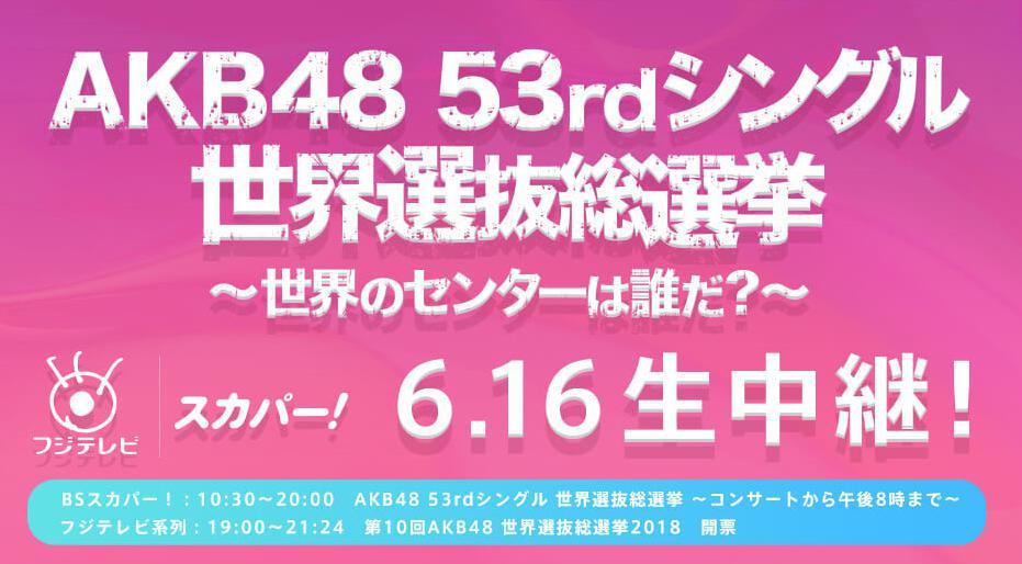 AKB48世界選抜総選挙2018 放送予定
