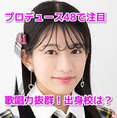 竹内美宥(プロデュース48)