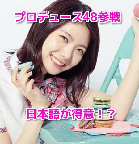 イ・カウン(プロデュース48 afterschool)