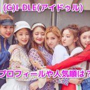 (G)I-DLE(アイドゥル)