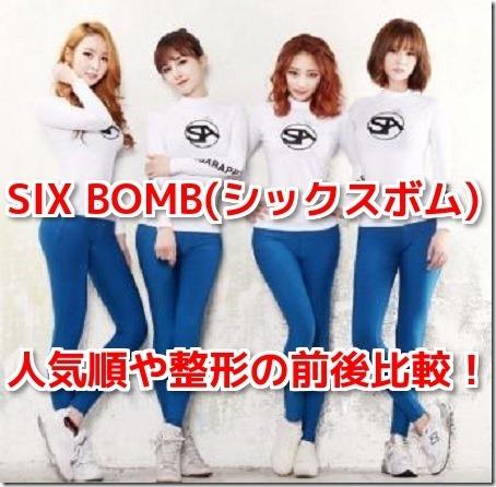 SIX BOMB(シックスボム)