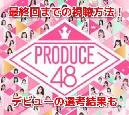 プロデュース48視聴方法