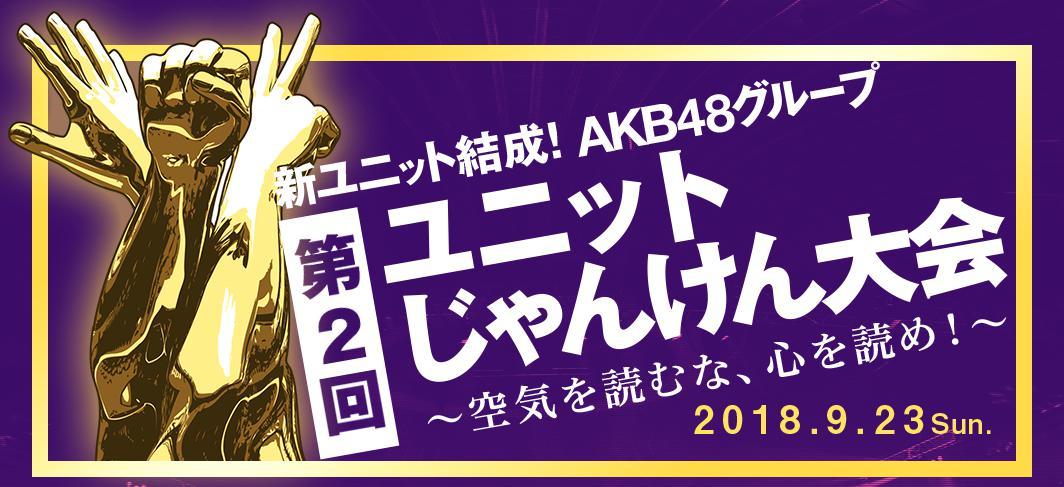 AKB48じゃんけん大会2018 無料動画