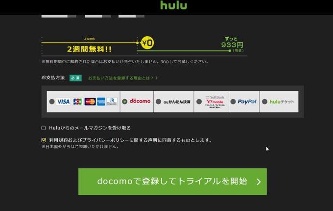 Hulu 登録方法11