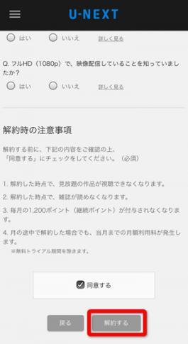 U-NEXT 解約9