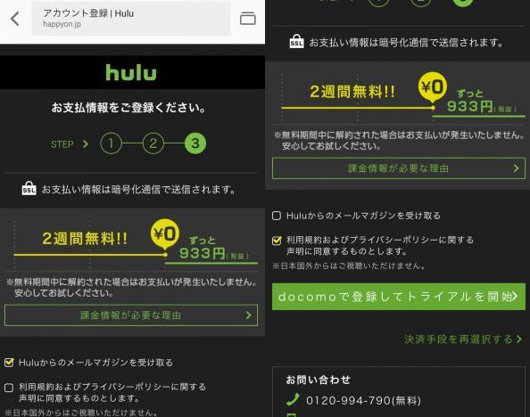 Hulu 登録方法4