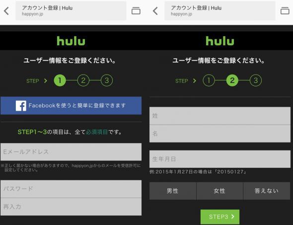 Hulu 登録方法3
