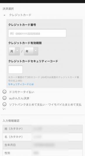 U-NEXT 登録6