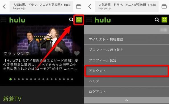 Hulu 解約手順2