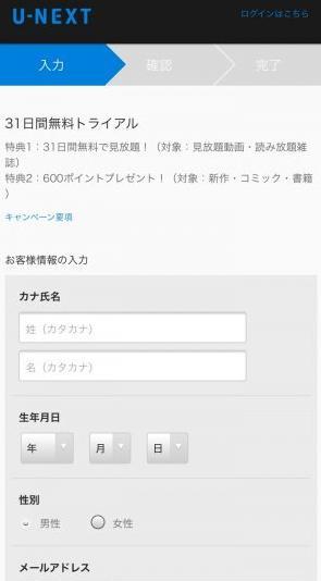 U-NEXT 登録3