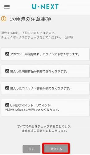 U-NEXT 解約15