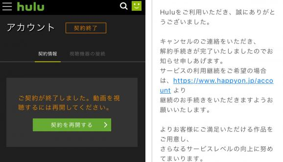 Hulu 解約手順6