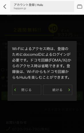Hulu 登録方法5