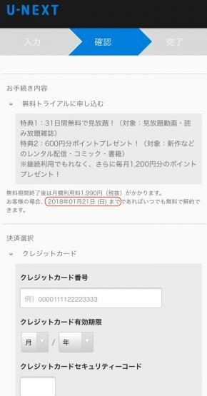U-NEXT 登録5