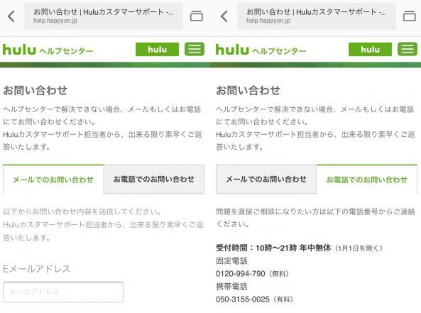 Hulu 解約手順8